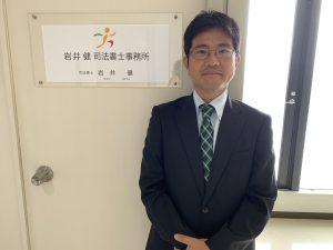岩井司法書士